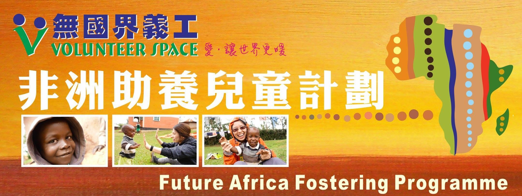 無國界義工.非洲助養兒童計劃
