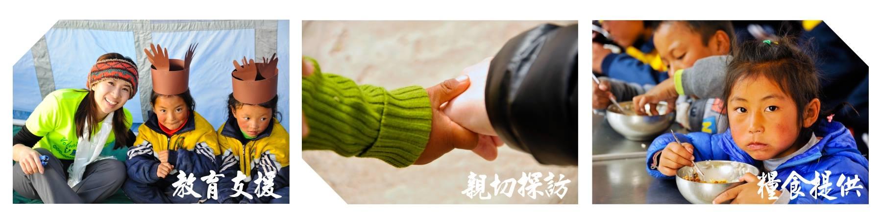 無國界義工.中國助養兒童計劃