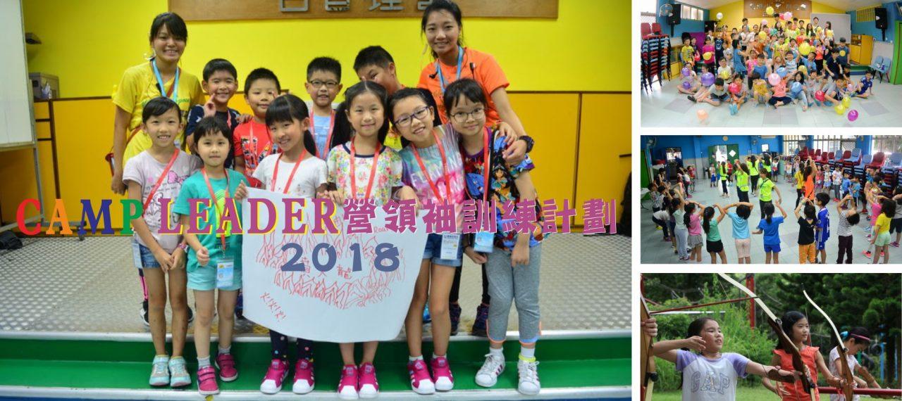 【義工招募】Camp Leader 營領袖訓練計劃2018