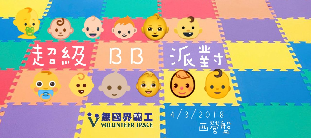 【最新活動】超級BB派對