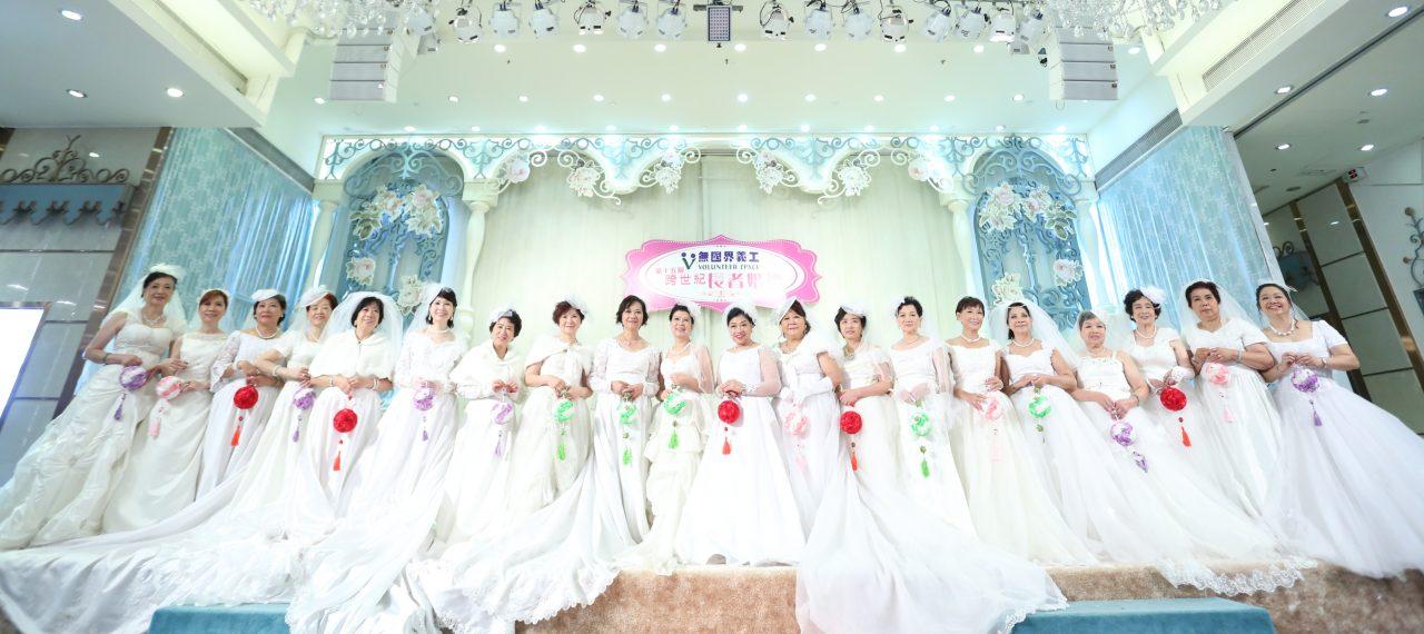 【最新活動】第十六屆跨世紀長者婚禮